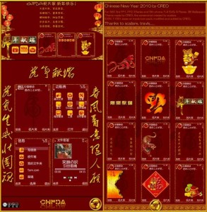 Chinese New Year 2010 by CREO